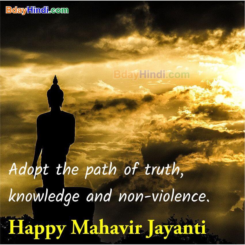 Mahavir Jayanti Quote