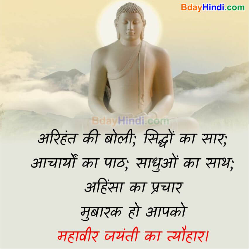 Mahavir Jayanti Status