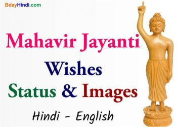 Mahavir Jayanti Wishes Images Status New