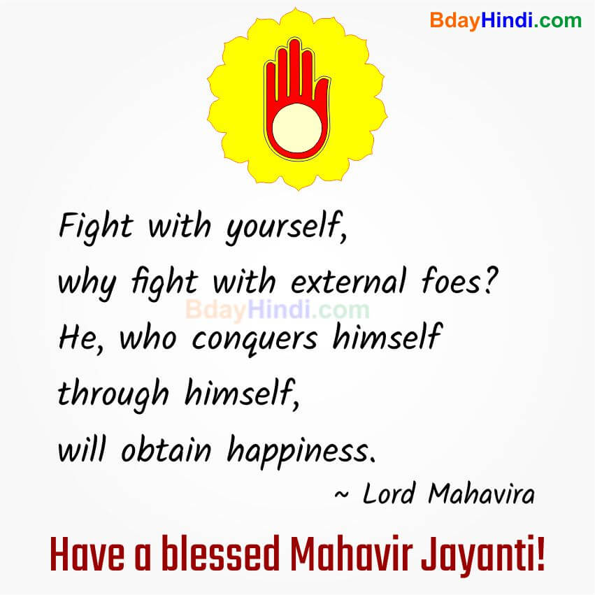 Mahavir Jayanti Wishes Images