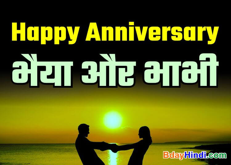 Marriage Anniversary Images for Brother and Sister in Law in Hindi