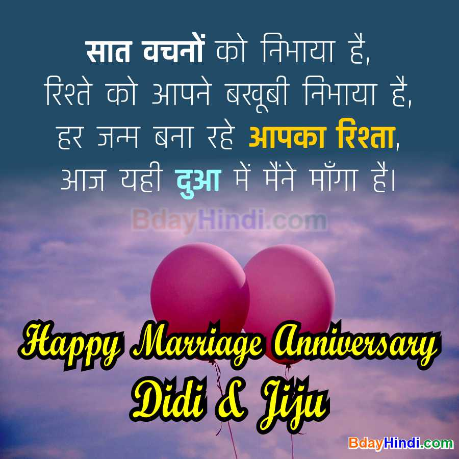 Marriage Anniversary Images for Di aur Jiju