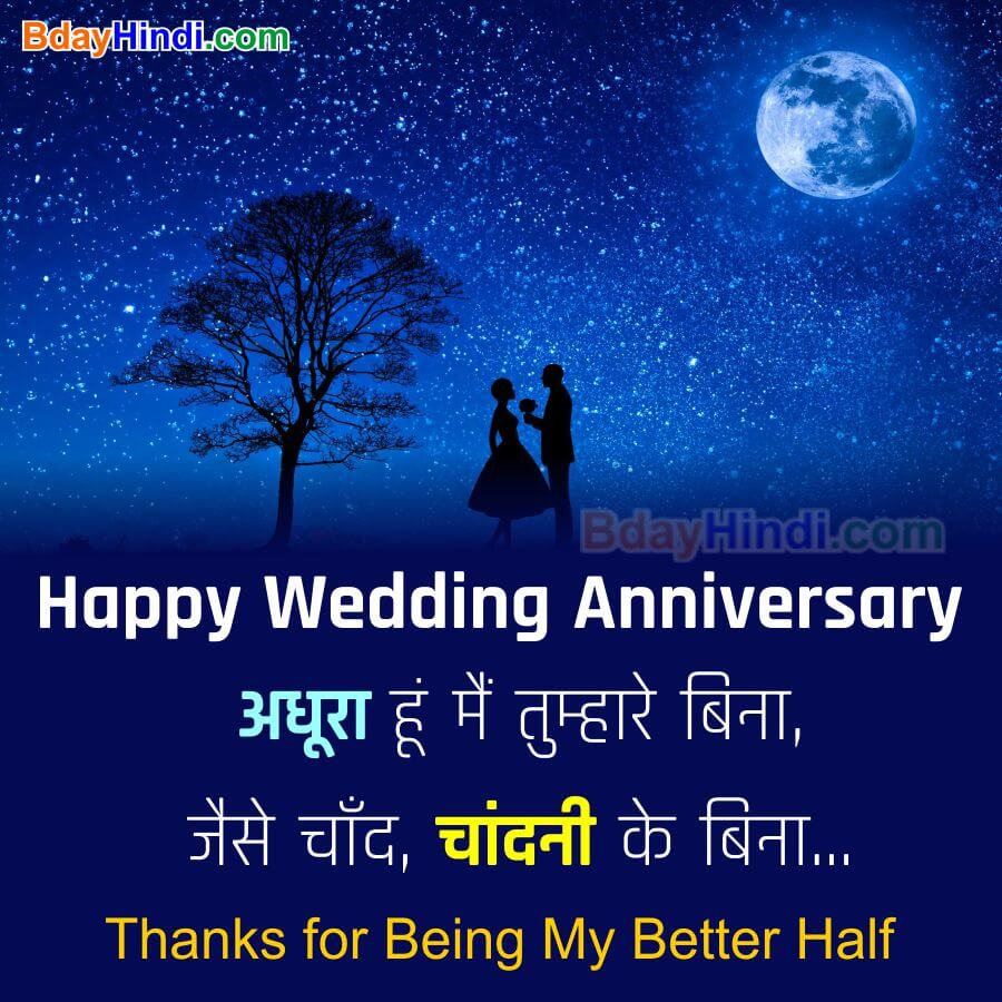Marriage Anniversary Images for Wife in Hindi