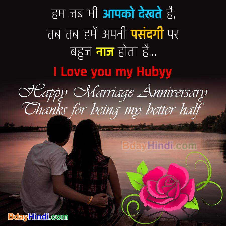Marriage Anniversary Status for Husband in Hindi