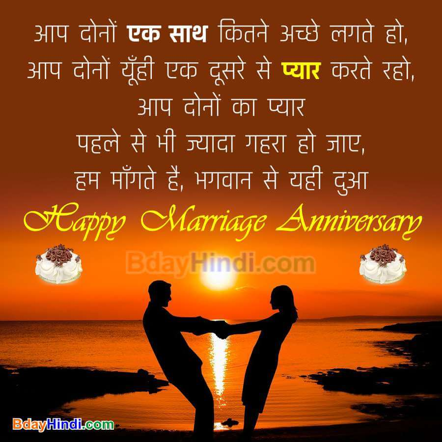 Marriage Anniversary Wishes Hindi