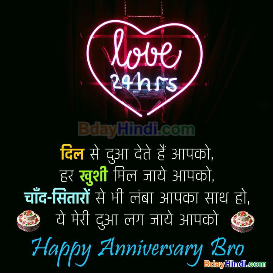 Marriage Anniversary Wishes for Bro in Hindi