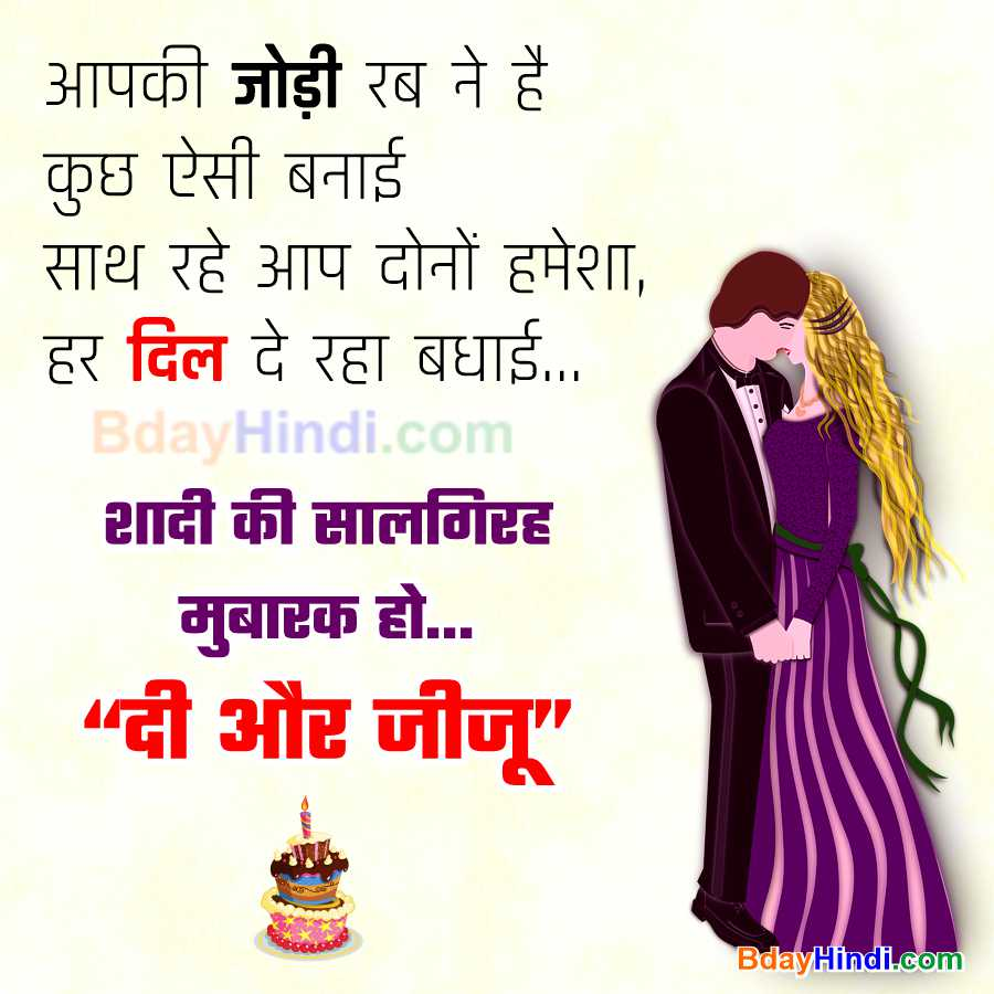 Marriage Anniversary Wishes for Sister in Hindi