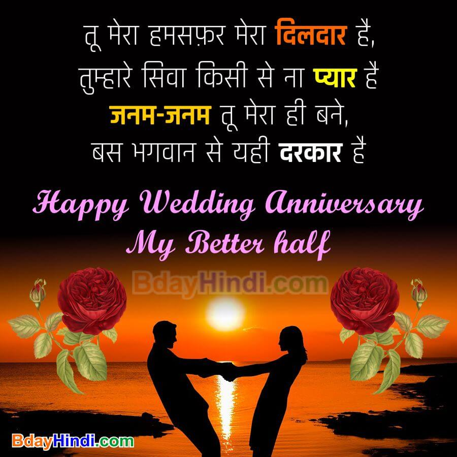Marriage Anniversary Wishes for Wife in Hindi