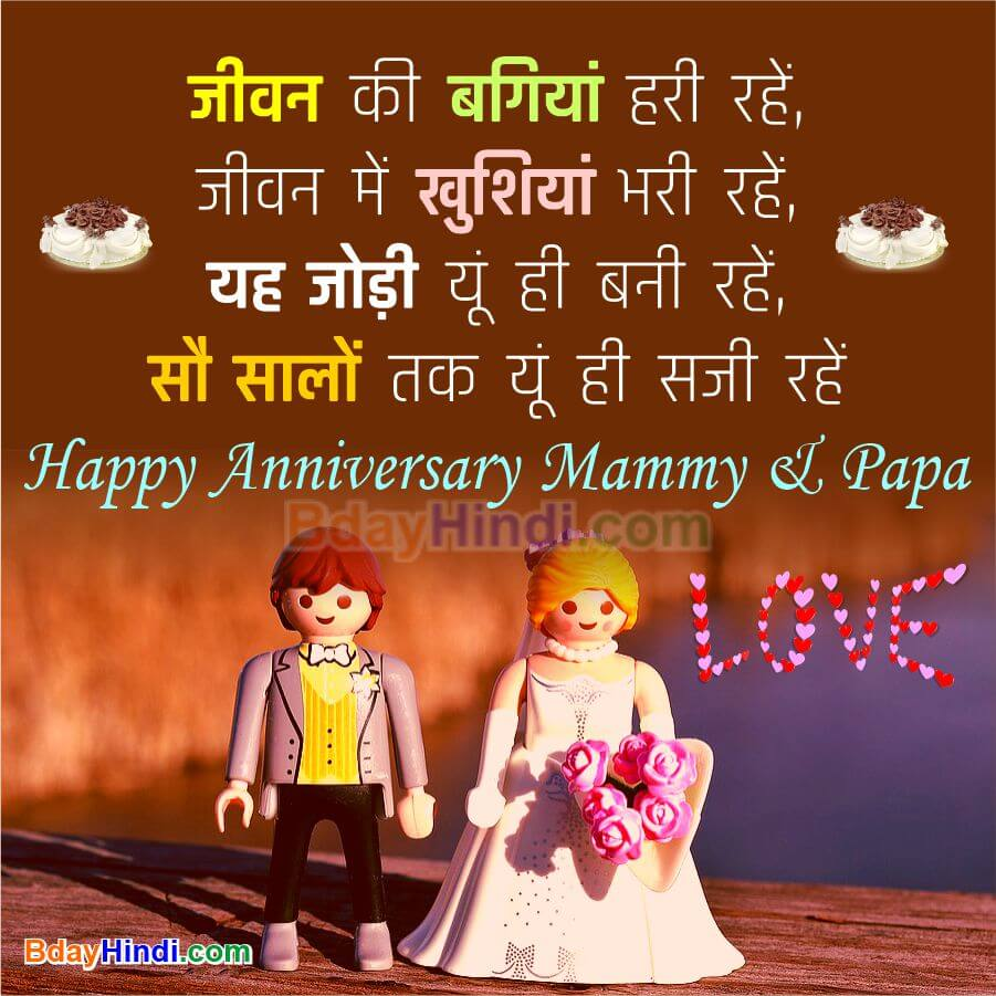 Marriage anniversary wishes for Mom Dad