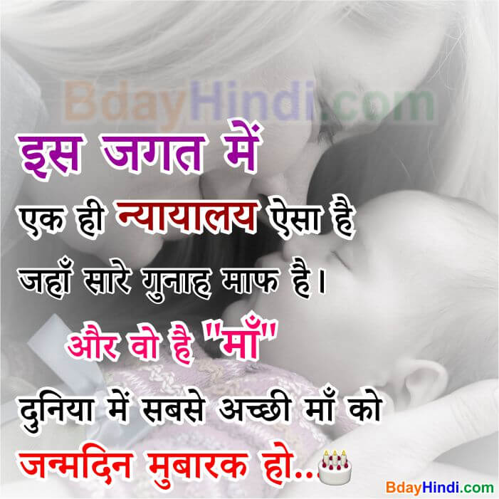 Mother Birthday Wishes in Hindi Quotes