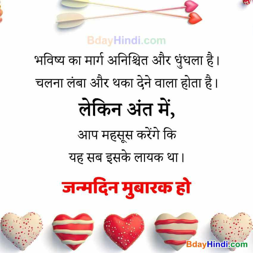 Motivational Birthday Quote in Hindi