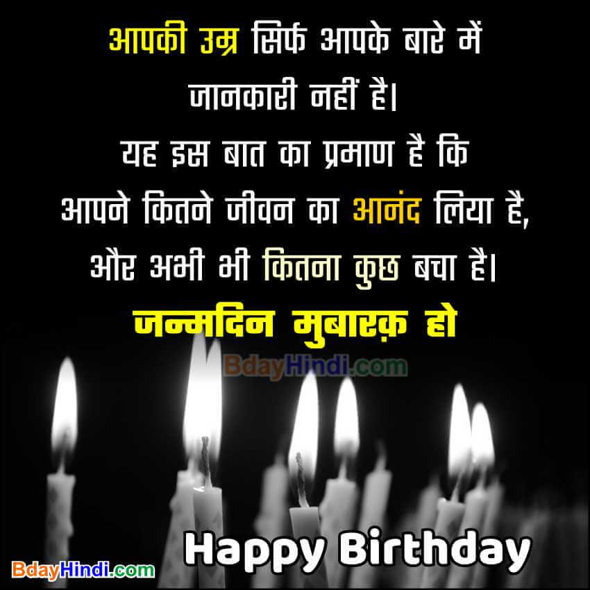 Motivational Birthday Quotes Wishes Hindi