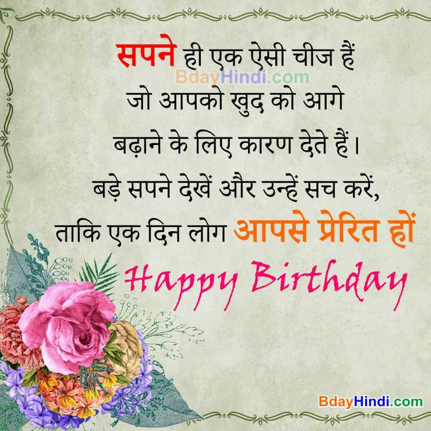 Motivational Birthday Quotes in Hindi