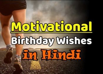 Motivational Birthday Wishes for All