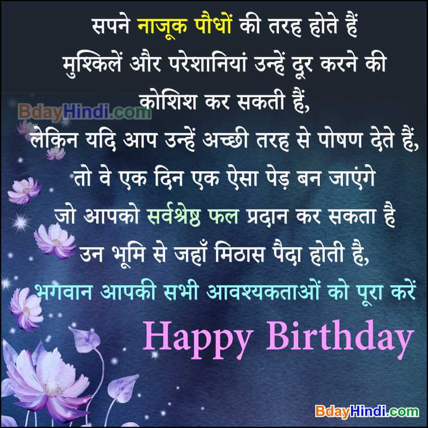 Motivational Birthday Wishes in Hindi for Brother