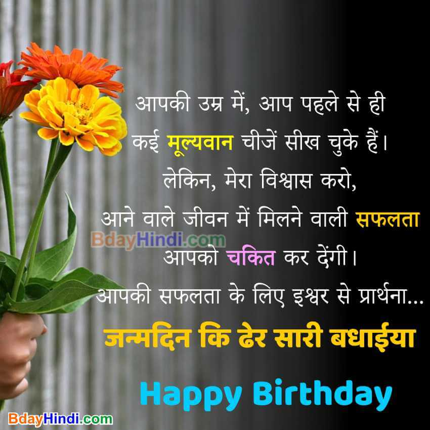 Motivational Birthday Wishes in Hindi for friend