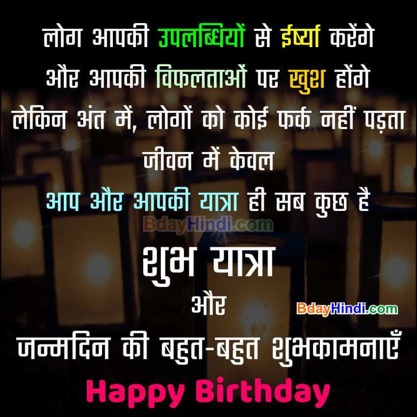 Motivational Birthday Wishes in Hindi