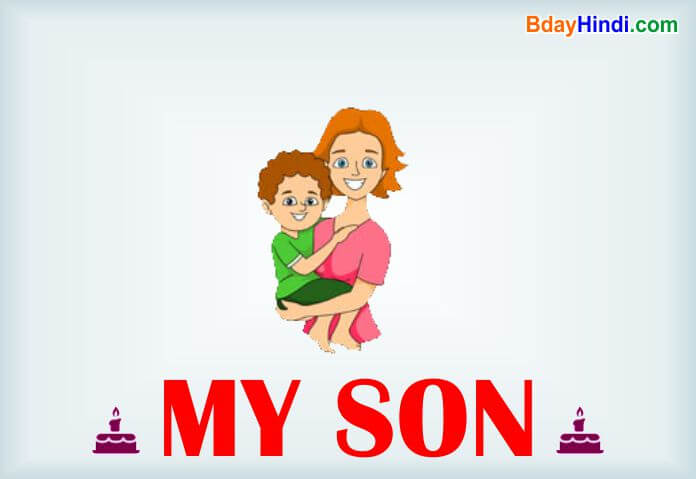 My Son Birthday Wishes and Status in Hindi