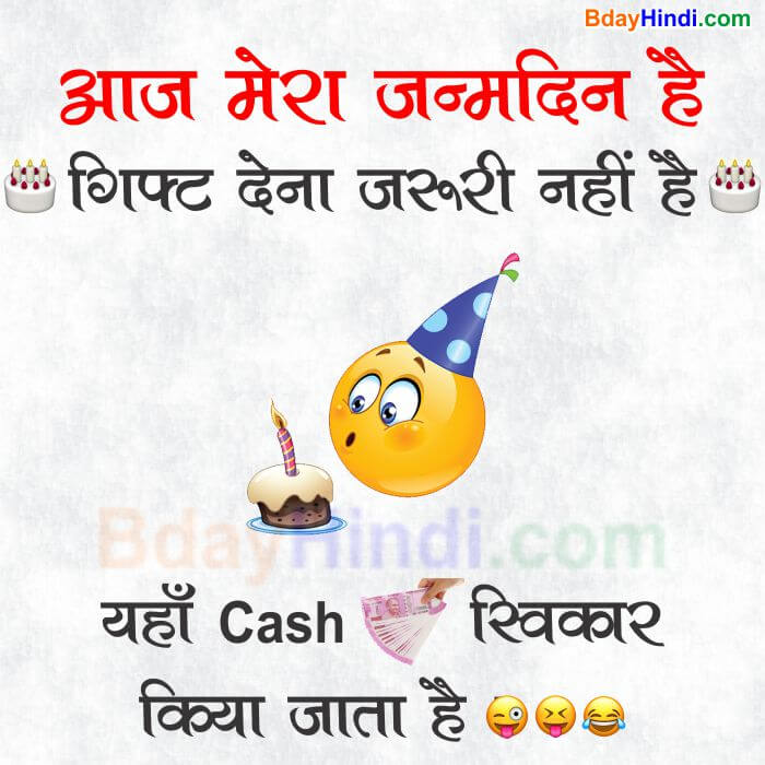 Myself Birthday Wishes Status in Hindi