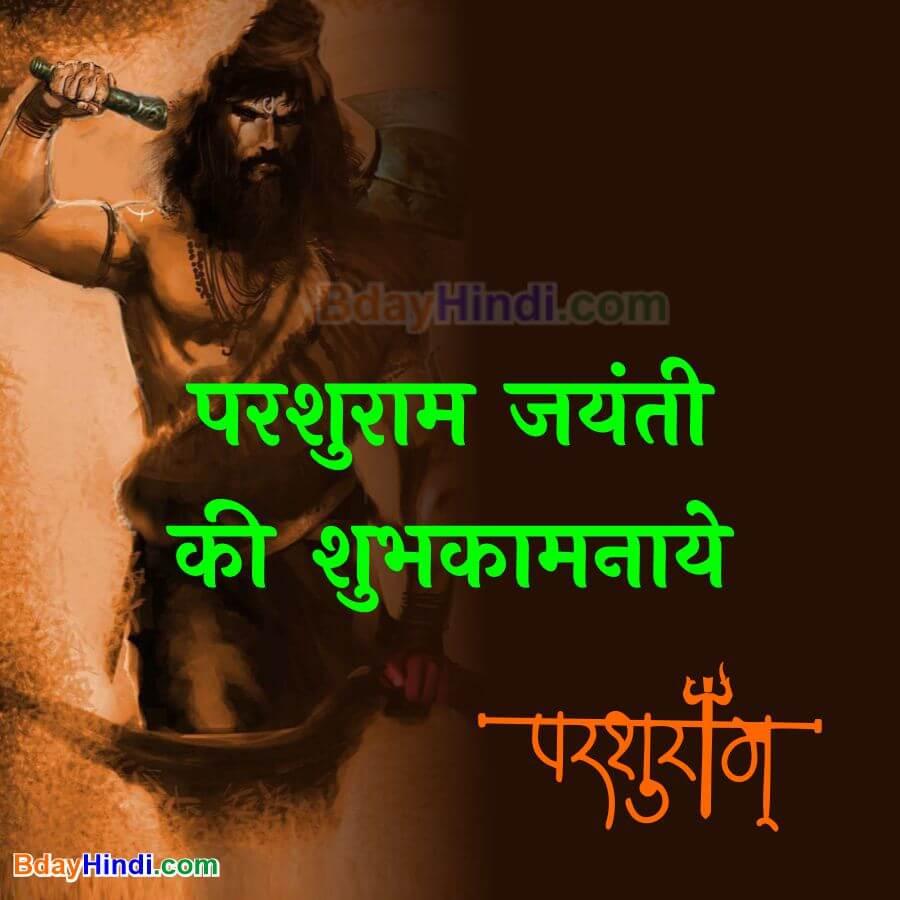 Parshuram Jayanti Quotes Images