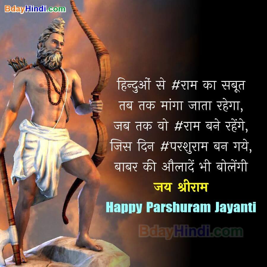 Parshuram Jayanti Status for WhatsApp and facebook