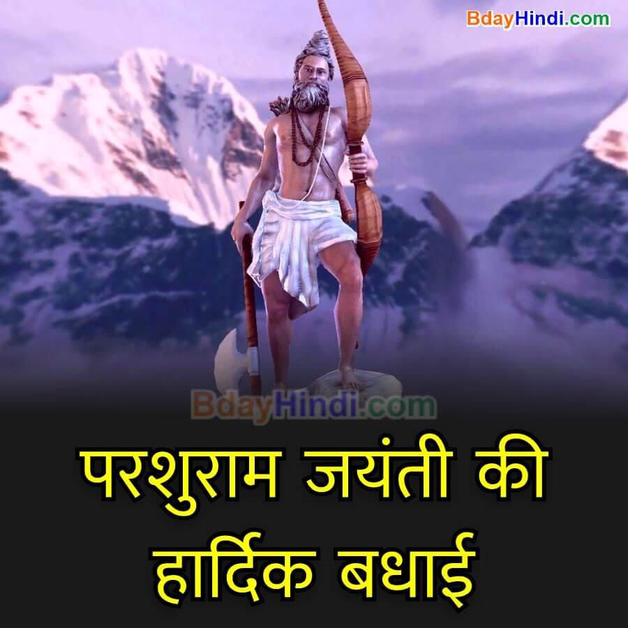 Parshuram Jayanti Status Images in Hindi