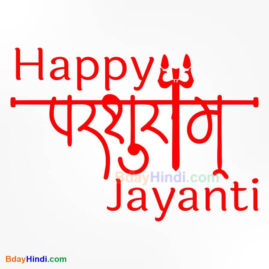 Parshuram Jayanti Wishes Marathi