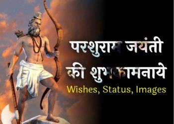 Parshuram Jayanti Wishes Status Images and Quotes-1