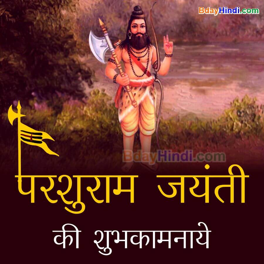 Parshuram Jayanti Wishes in Hindi with Images