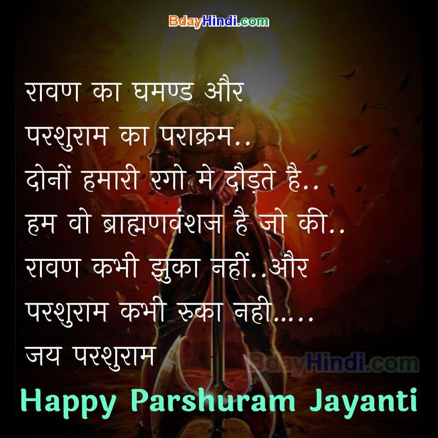 Parshuram Status Images in Hindi