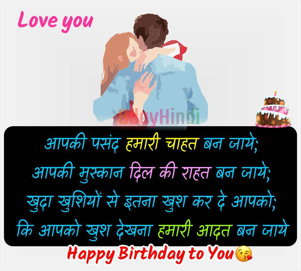 Romantic Birthday Wishes for Girlfriend in Hindi