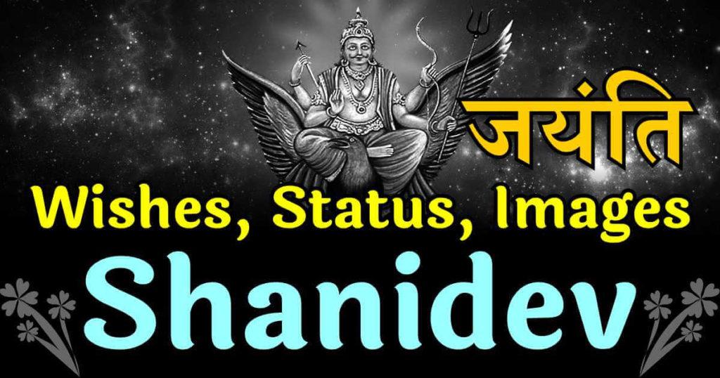 Shani Dev Jayanti Wishes Status Images and Shayari