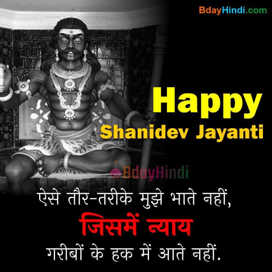 Shani Jayanti Status