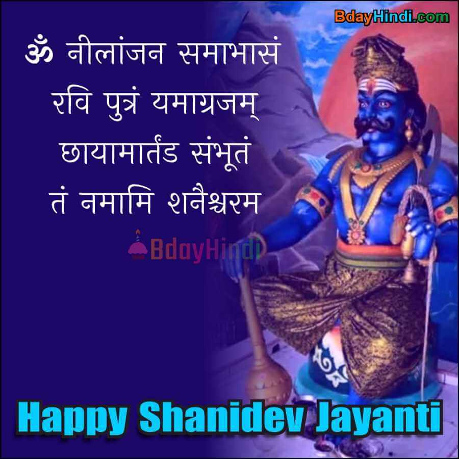 Shanidev Jayanti Images in Hindi