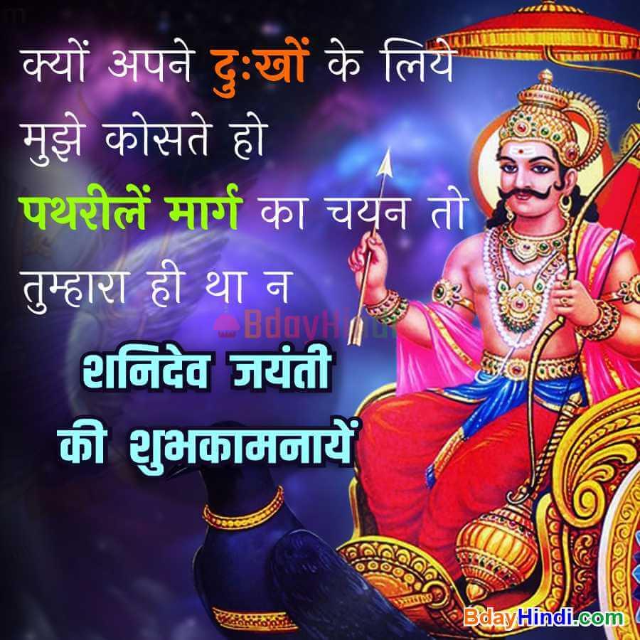 Shani dev Jayanti Status