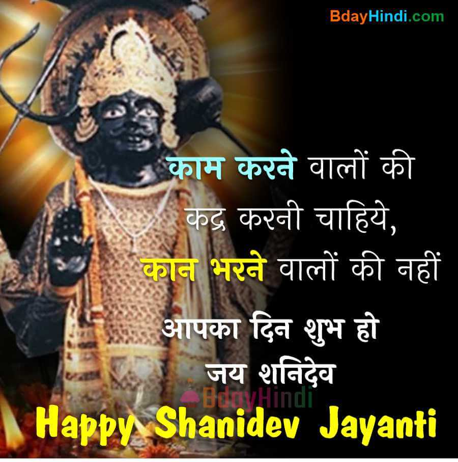 Shani dev Jayanti WhatsApp Facbook Status Shayari