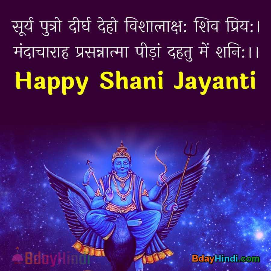 Shani dev Jayanti Wishes Mantra
