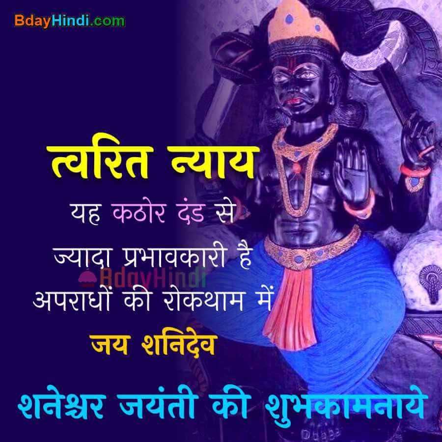 Shani Jayanti Wishes Photo
