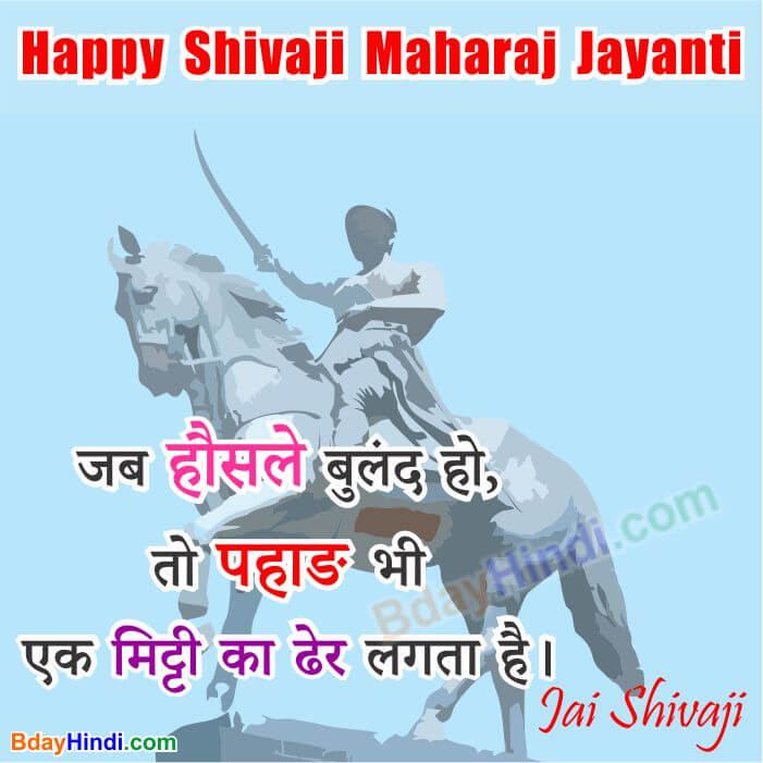 Shivaji Maharaj Jayanti Status in Hindi