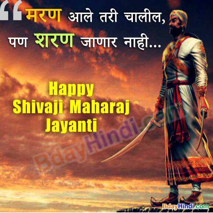 TOP 2019 Shivaji Maharaj Jayanti STATUS, Wishes in Marathi and Hindi
