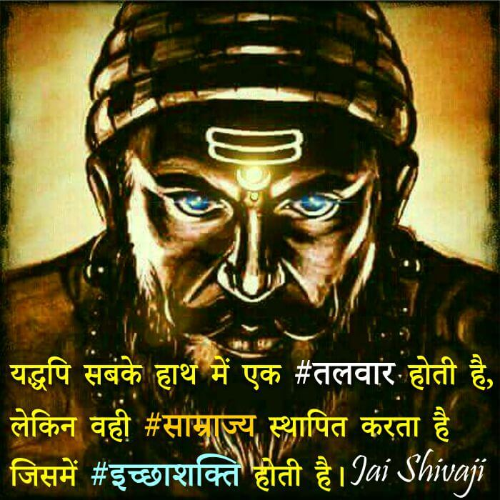 Shivaji Superb DP Status for WhatsApp