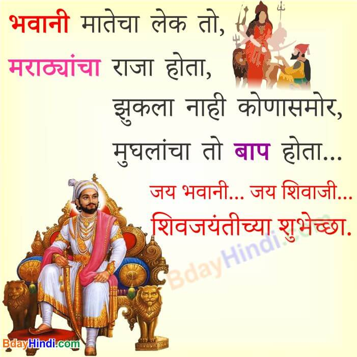 Shivaji Wishes Quotes in Marathi New
