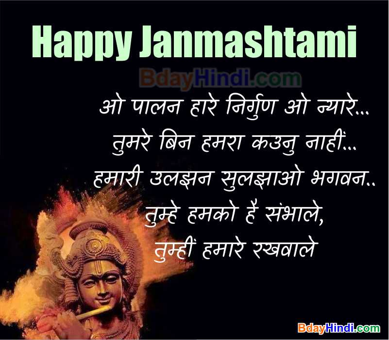 Shree Krishna Janmashtami Wishes in Hindi