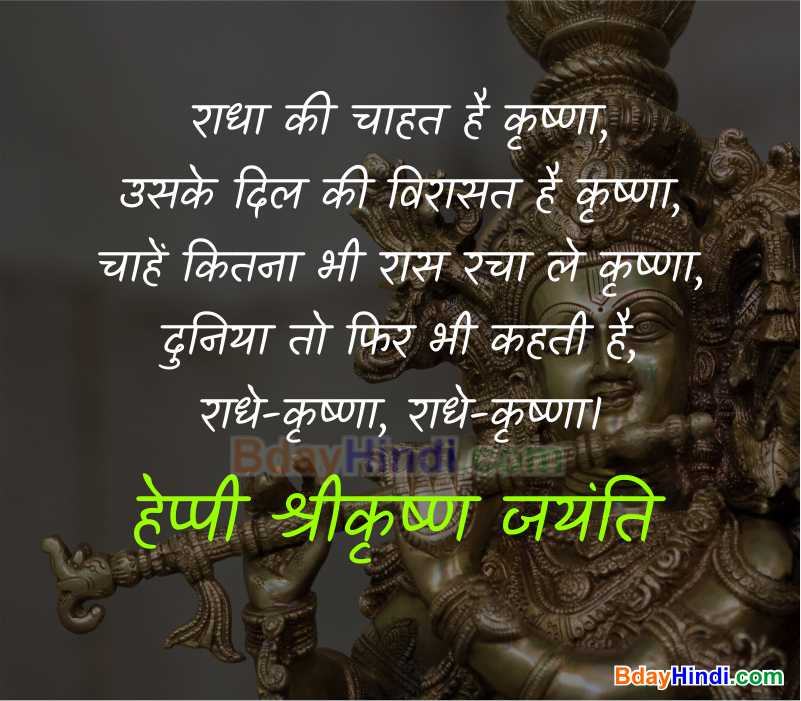 Shree Krishna Jayanti Image in Hindi