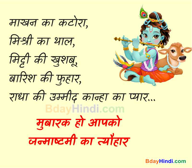 Shree Krishna Jayanti Status in Hindi