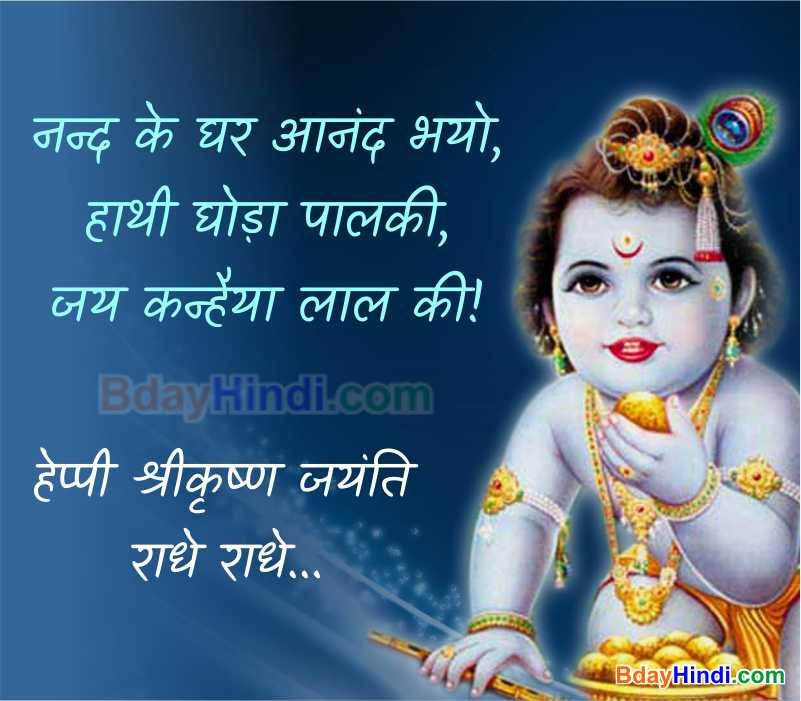 Shree Krishna Jayanti Status