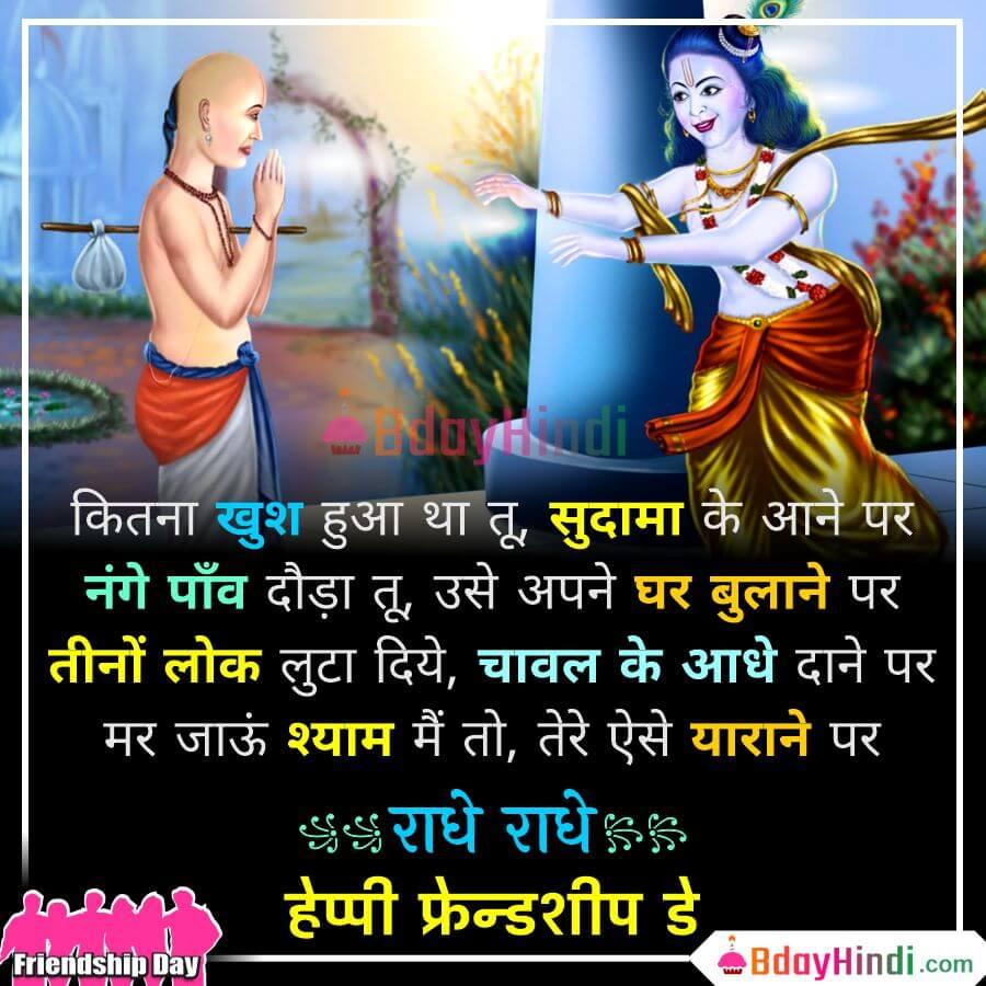 Shree Krishna and Sudama Friendship Day Quotes in Hindi