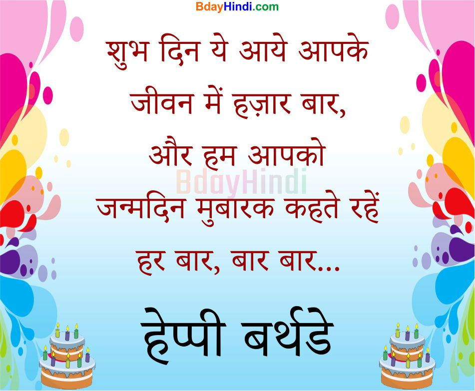 Superb Song Birthday shayari