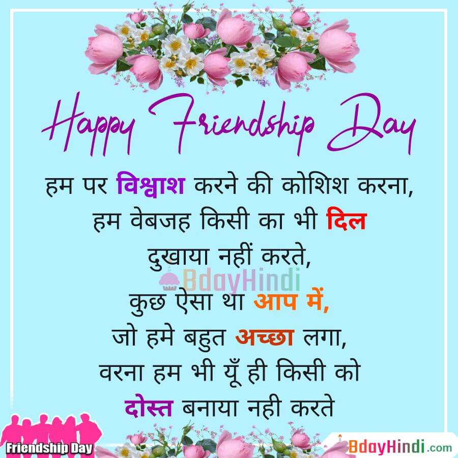 Sweet Friendship Wishes in Hindi
