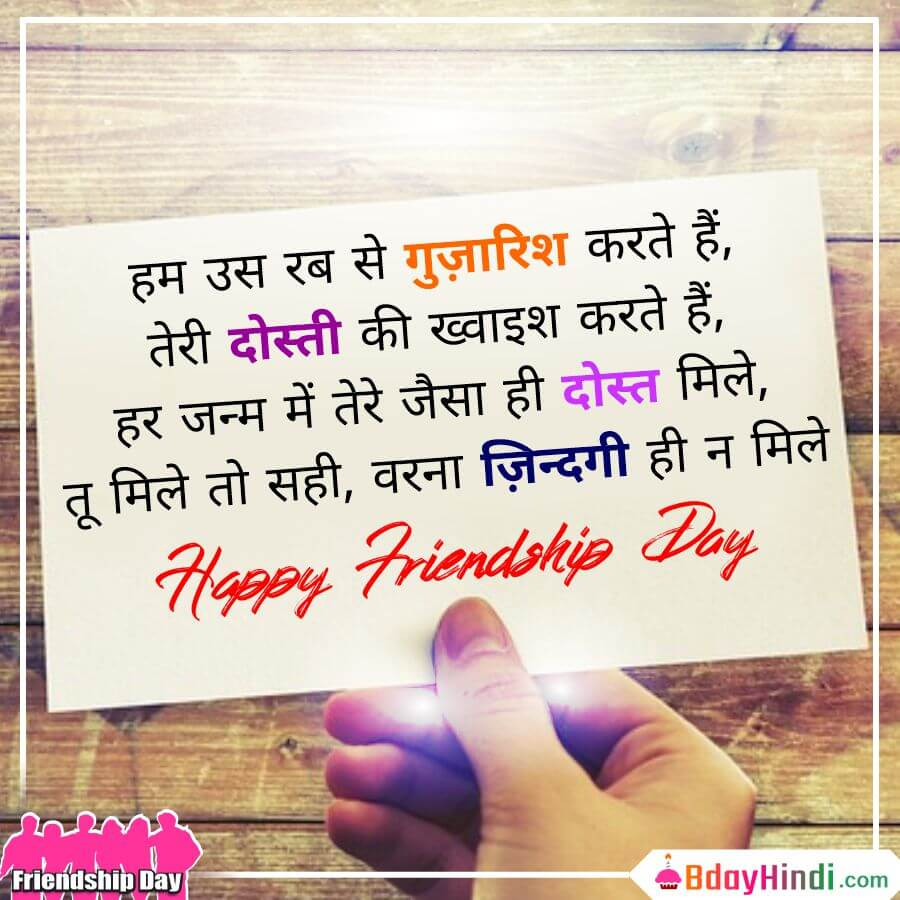 Touching Friendship Line in Hindi
